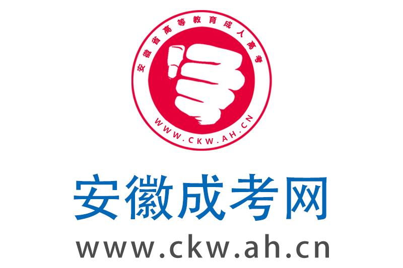 安徽成考网授权学习中心