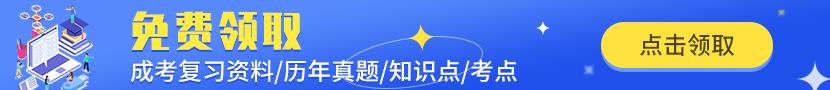 安徽成考资料下载